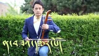 Tibetan Song - Namsa Marpo - Tenzin Choegyal (Album Yeshi No...