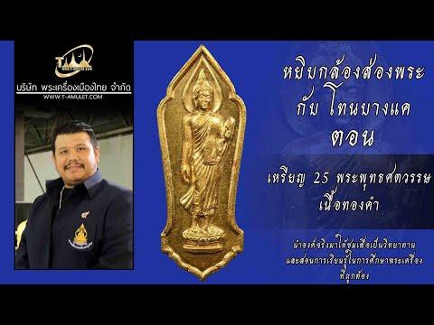 เหรียญ 25 พระพุทธศตวรรษ เนื้อทองคำ หยิบกล้องส่องพระกับโทนบางแค