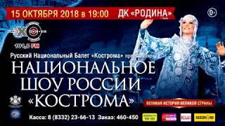 Национальное шоу Кострома ДК РОДИНА  15 октября