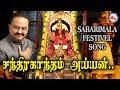 சபரிமலை திருவிழை பாடலை | SP Balasubramaniam | Tamil Ayyappa Devotional Songs