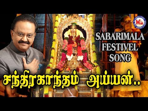 சபரிமலை-திருவிழை-பாடலை-|-sp-balasubramaniam-|-tamil-ayyappa-devotional-songs