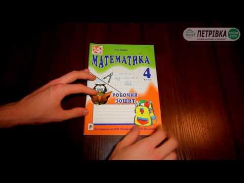 Робочий зошит з математики 4 клас (До Богдановича) Будна