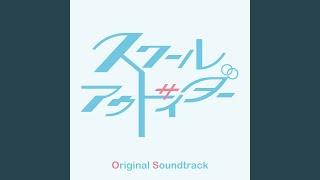 Provided to YouTube by TuneCore Japan ユリ · Shinnosuke Matsuo スクールアウトサイダー(オリジナル・サウンドトラック) ℗ 2017 Various Artists Released on:...