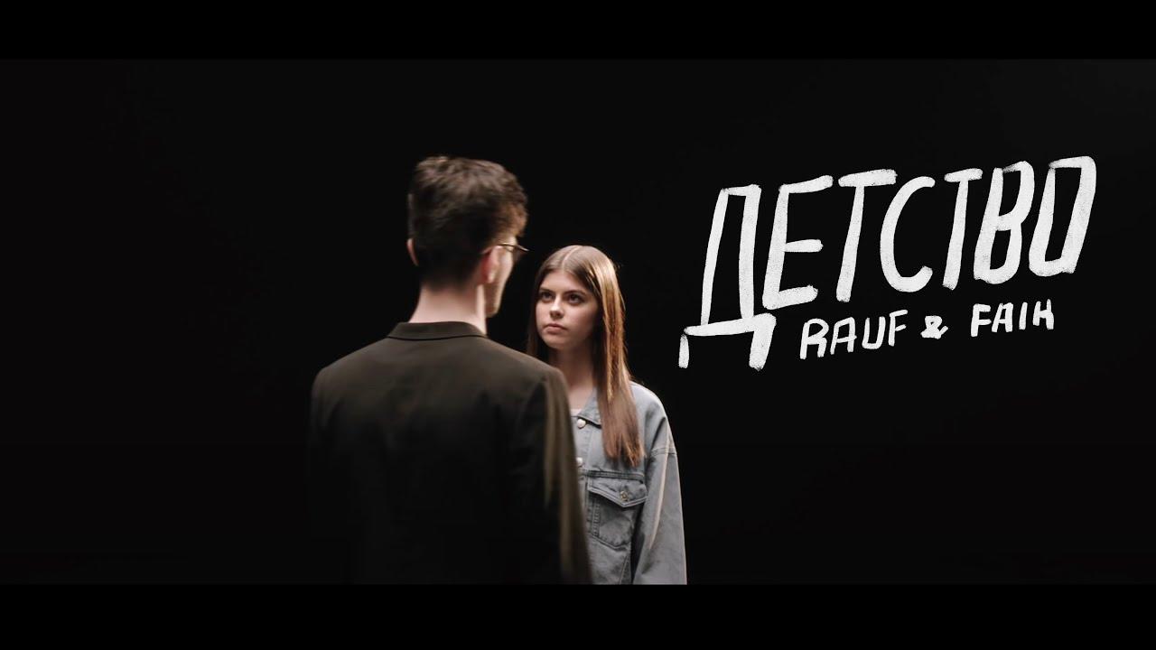 Rauf Faik Detstvo Official Video Youtube