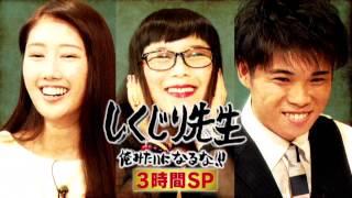 【しくじり先生】12月12日(月)放送予告 多岐川華子 動画 4