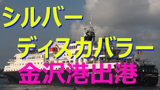 "【散策物語】 シルバーディスカバラー 金沢港出港 ""Silver Discoverer is departuring from Kanazawa Port at Ishikawa, Japan"""