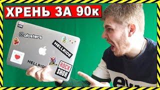 КУПИЛ ХРЕНЬ за 90 000 РУБЛЕЙ