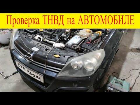 Как проверить ТНВД диагностика тнвд на автомобиле Opel Astra H 1.7cdti