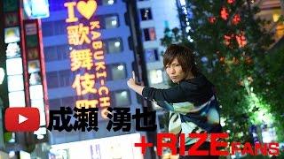 店舗詳細はコチラ!! http://www.star-guys.jp/kantou/kabukicho/rize/ 個人詳細はコチラ!! http://www.star-guys.jp/kantou/kabukicho/rize/staff/naruseyuuya.html ホスト ...