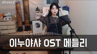 이누야샤 ost (사모하는 정, 시대를 초월한 마음, 달묘전설) cover. 아야금 犬夜叉 ost  by gayageum