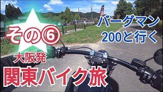 バーグマン200と行く、関東バイク旅 その⑥ burgman200 suzuki motovlog Touring ハスフォー #114