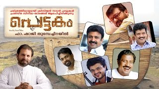Pettakam - The Ark | Christian Folk Songs | Fr Shaji Thumpechirayil