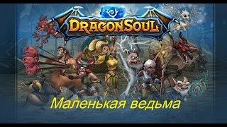Dragon Soul/Маленькая ведьма обзор