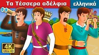 Τα Τέσσερα αδέλφια | παραμυθια | ελληνικα παραμυθια