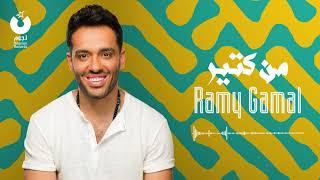 Ramy Gamal - Min Kiteer | رامي جمال - من كتير