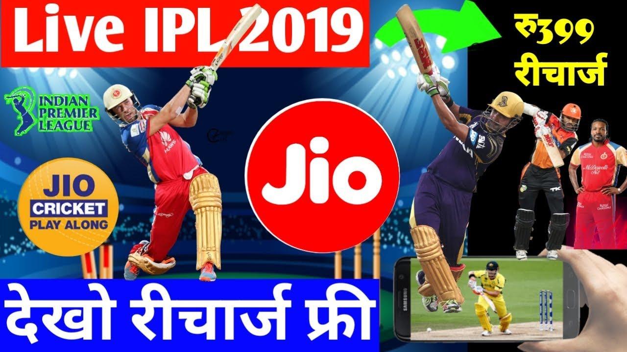 Jio Sim है तो IPL देखो रोज FREE Recharge मिलेंगे   Jio Cricket Play Along    Jio Rs399 Free Recharge