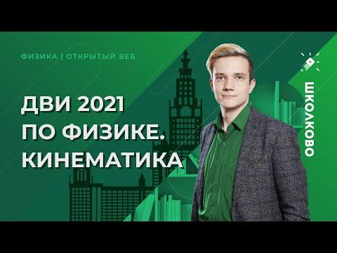 ДВИ 2021 по физике. Кинематика