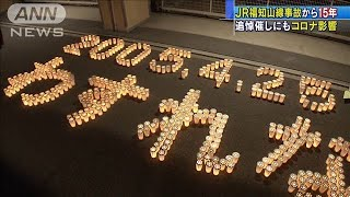 JR福知山線事故から15年 追悼催しにもコロナ影響(20/04/25)