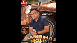 Bambiha Bole 2 | Happy Manila | Best Punjabi Parody Songs 2020