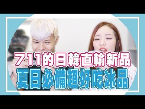 《聖嫂愛開箱》7-11日本韓國直輸期間限定,近期新品冰品開箱【聖嫂DODO】