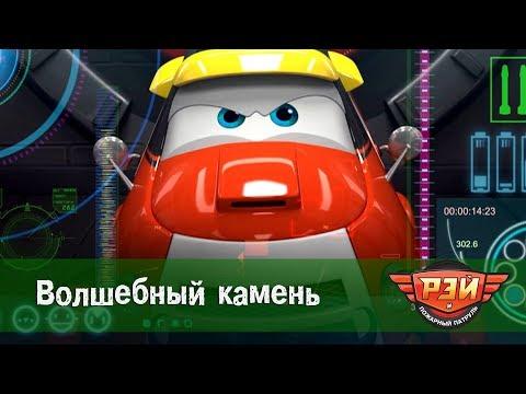Рэй и пожарный патруль. 25-я Серия - Волшебный камень. Анимационный развивающий сериал для детей