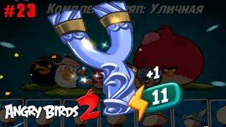 Angry Birds 2 Злые Птички #23 Рогатка Лазурный Мастер и прохождение (уровни 116-120)