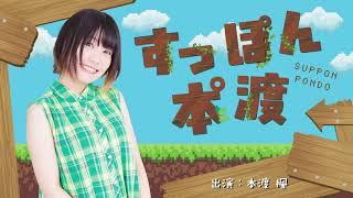本渡楓ラジオ「すっぽん本°渡(ぽんど) 」#7【声優グランプリ】