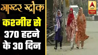 Know Kashmir's status after one month of Article 370