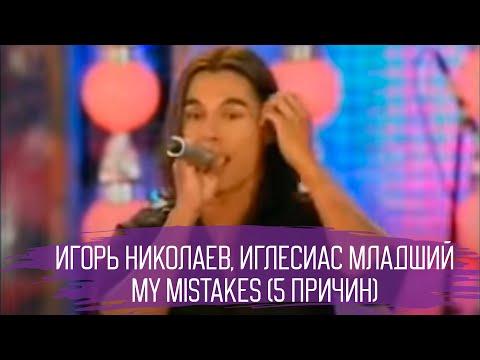 Слушать песню Julio Iglesias Jr (Игорь Николаев) - My Mistake (5 причин)