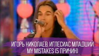 "Игорь Николаев и Хулио Иглесиас младший ""My Mistakes"""
