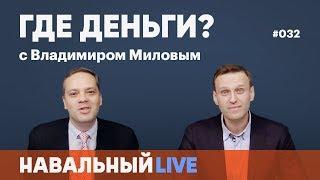 Экономическая программа кандидата в президенты России Алексея Навального