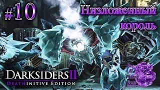 Darksiders II Deathinitive Edition #10 Низложенный король(Прохождение на русском(Без комментариев))