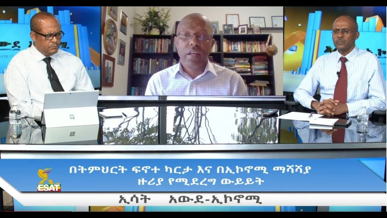 Ethio 360 Zare Min Ale Fri 02 Aug 2019 by Ethio 360 Media