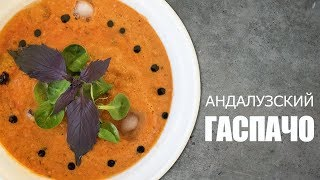 Настоящий ГАСПАЧО ☆ Рецепт от ОЛЕГА БАЖЕНОВА #35 [FOODIES.ACADEMY]