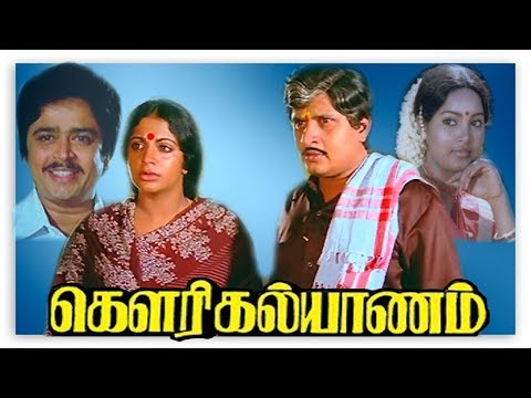 Dowry Kalyanam | Super Hit Comedy & Family Movie | Visu,Srividya,Vijayakanth,Viji,S.V.Sekhar | M.S.V