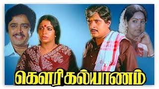 Dowry Kalyanam | Super Hit Comedy & Family Movie | Visu,Srividya,Vijayakanth,Viji,S.V.Sekhar | M.S.V