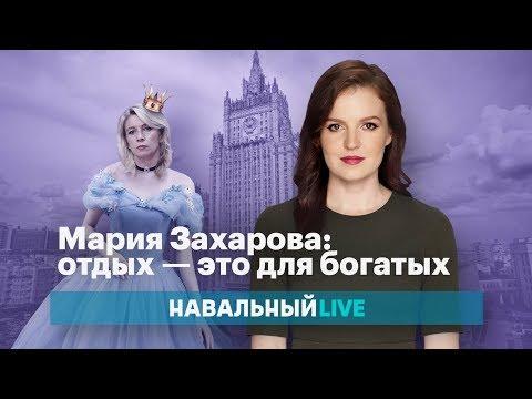 Мария Захарова: отдых — это для богатых