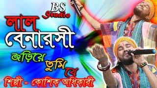 লাল বেনারসী ll কৌশিক অধিকারী ll Lal Banarasi ll Lal Banaroshi Joriye Tumi Je Bengali Sad Song