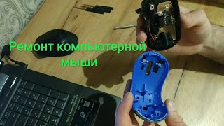 Ремонт беспроводной компьютерной мыши.