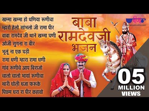 Top 10 Baba Ramdev Ji Bhajan 2019 | Khamma Khamma Ho Dhaniya | Rajasthani Devotional Bhajan