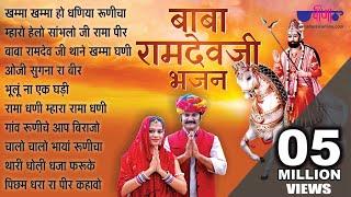 Top 10 Baba Ramdev Ji Bhajan 2018 | Khamma Khamma Ho Dhaniya | Rajasthani Devotional Bhajan