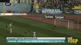 Ηρακλής - ΑΠΕ Λαγκαδά 3-0 Τα γκολ και δηλώσεις Γ' Εθνική 28η αγ. {18.3.2018}