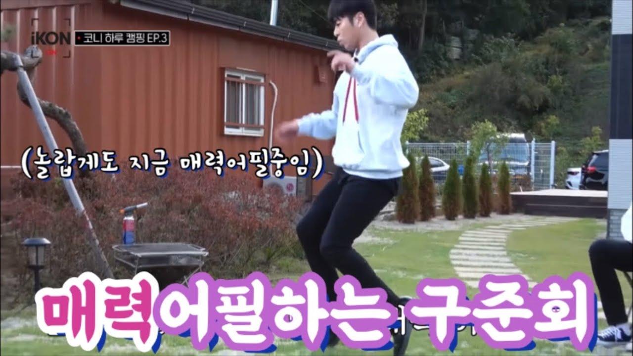 [iKON]팬도 모르는 매력을 가진 구준회