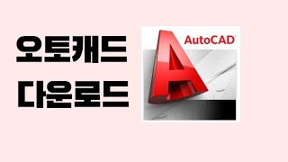 오토캐드 2020 무료 다운로드 [기계도사]