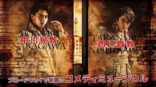 ブロードウェイの傑作コメディミュージカル、待望の日本版が上演決定! ...