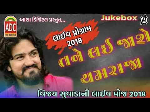 Tane Lai Jase Var Raja  Vijay Suvada Live