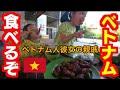 ベトナムの子供たち大喜び♪フランクフルト&ブタのおっぱい食べるぞ【第72話】