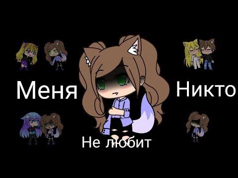 Меня никто не любит (1 серия) - Gacha Life
