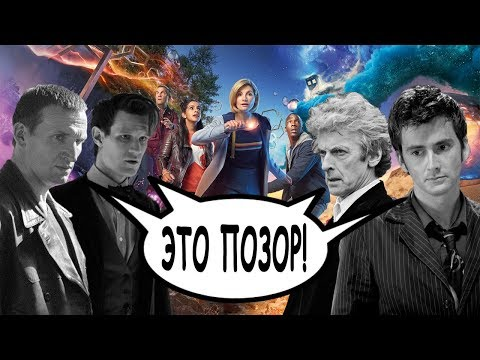 ДОКТОР КТО - Обзор 11 сезона