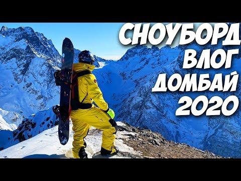 СНЕГА НЕТ! Сноуборд Влог 2020 - Домбай